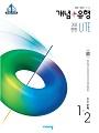 [2020] 개념+유형 (라이트) 중등 수학 1-2 (2015개정)