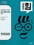 [2020] 내공의 힘 한국지리 (2015개정) 바로가기