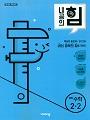 [2020] 내공의 힘 중등 수학 2-2 (2015개정) 바로가기