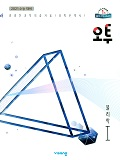 [2019] 오투 물리학Ⅰ (2015개정) 바로가기