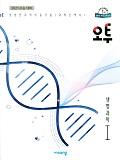 [2019] 오투 생명과학Ⅰ (2015개정) 바로가기