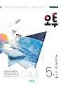[2020] 오투 초등 과학 5-1 (2015개정) 바로가기