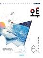 [2021] 오투 초등 과학 6-1 (2015개정) 바로가기