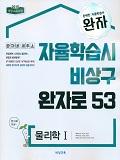 [2019] 완자 물리학Ⅰ(2015개정) 바로가기