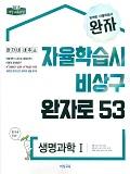 [2020] 완자 생명과학Ⅰ(2015개정) 바로가기