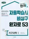 [2019] 완자 지구과학Ⅰ(2015개정) 바로가기