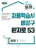 [2019] 완자 화학Ⅰ(2015개정) 바로가기