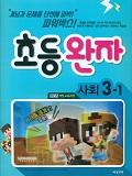 [2018] 초등 완자 사회 3-1 (2015개정) 바로가기