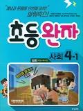 [2018] 초등 완자 사회 4-1 (2015개정) 바로가기