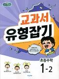 [2019] 교과서 유형잡기 초등 수학 1-2 (2015개정) 바로가기