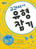 [2020] 교과서 유형잡기 초등 수학 6-1 (2015개정) 바로가기