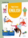 [2015개정] 고등학교 영어(홍민표) 지도서 바로가기