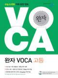 [2020] 완자 고등 VOCA (2009개정) 바로가기