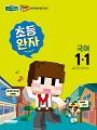 [2019] 초등 완자 국어 1-1 (2015개정) 바로가기