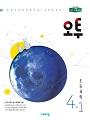 [2021] 오투 초등 과학 4-1 (2015개정) 바로가기