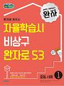 [2021] 완자 중등 사회 ① (2015개정) 바로가기