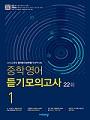 [2021] 중학 영어 듣기 모의고사 22회 1 (2015개정) 바로가기