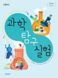 [2015개정] 고등학교 과학탐구실험(심규철)