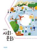 [2015개정] 고등학교 사회·문화(신형민)