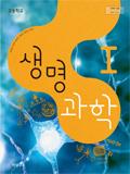 [2015개정] 고등학교 생명과학Ⅰ(심규철)