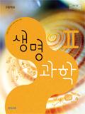 [2015개정] 고등학교 생명과학Ⅱ(심규철)