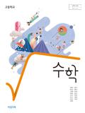 [2015개정] 고등학교 수학(김원경)