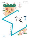 [2015개정] 고등학교 수학Ⅰ(김원경)