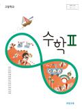 [2015개정] 고등학교 수학Ⅱ(김원경)
