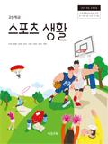 [2015개정] 고등학교 스포츠 생활(이민표)