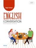[2015개정] 고등학교 영어 회화(홍민표)