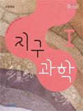 [2015개정] 고등학교 지구과학Ⅰ(이기영)