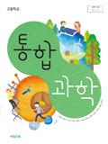 [2015개정] 고등학교 통합과학(심규철)