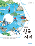 [2015개정] 고등학교 한국지리(유성종)