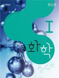 [2015개정] 고등학교 화학Ⅰ(박종석)