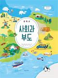 [2015개정] 중학교 사회과 부도(최성길)