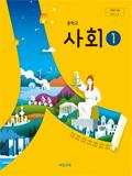 [2015개정] 중학교 사회 ①(최성길)
