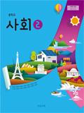 [2015개정] 중학교 사회 ②(최성길)