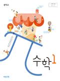 [2015개정] 중학교 수학 1(김원경)