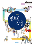 [2015개정] 중학교 진로와 직업(손은령)