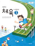 [2015개정] 초등학교 체육 3(손준구)