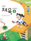 [2015개정] 초등학교 체육 4(손준구)