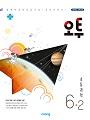 [2020] 오투 초등 과학 6-2 (2015개정) 바로가기