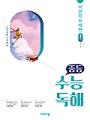 [2021] 중등 수능독해 비문학독해편 1(기본) (2015개정)
