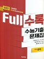 [2021] FULL수록 수능기출문제집 국어 문학 (2015개정) 바로가기