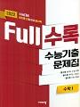 [2021] FULL수록 수능기출문제집 수학Ⅰ (2015개정)